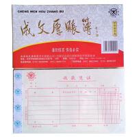 成文厚 收款凭证 丙式141 手工记账21*12cm收入单据费用报销单据 5本装