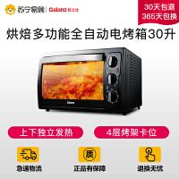 【苏宁易购】Galanz/格兰仕 KWS1530X-H7R烤箱家用烘焙多功能全自动电烤箱30升