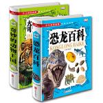 奇妙的动物王国+恐龙大百科 少儿百科全书全套小学版十万个为什么6-12岁 动物世界大百科书 植物自然彩图版童话全书籍幼