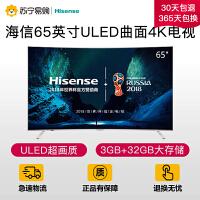 【苏宁易购】海信(Hisense)LED65EC880UCQ 65英寸ULED超画质曲面4K电视 人工智能语音 VIDAA5.0系统