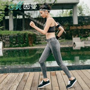 包邮 茵曼内衣 瑜伽服健身运动跑步裤 弹力修身九分裤瑜伽裤9872521345