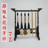 红木笔架 中号12针鸡翅木实木毛笔挂双龙头毛笔架子书画笔挂