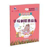 草莓刺猬番茄兔0-3-4-5-6岁幼儿童宝宝早教启蒙绘本亲子阅读幼儿园中班早教经典睡前图画故事书绘本