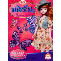 小白兔幼儿精品系列 可儿娃娃涂色连线书.时尚宝贝
