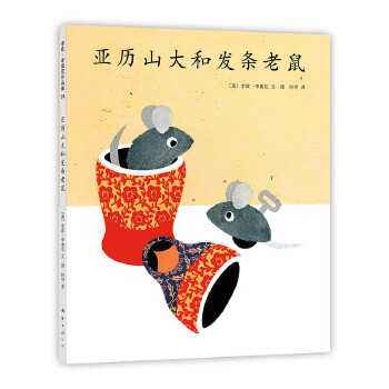 亚历山大和发条老鼠 凯迪克大奖作品,关于友情的经典寓言,李欧·李奥尼代表作 —— 爱心树童书出品