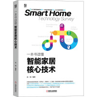 一本书读懂智能家居核心技术