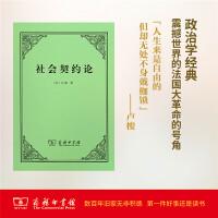 社会契约论 【法】卢梭 著,李平沤 译 商务印书馆