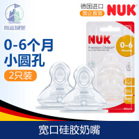 德国 NUK新宽口硅胶通气仿真奶嘴王(0-6个月/6-18个月 小园孔/中园孔/大园孔)(两个卡装)