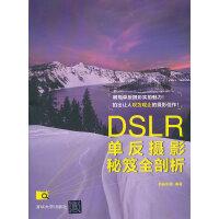 DSLR单反摄影秘笈全剖析