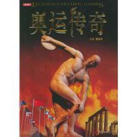 【正版二手书9成新左右】奥运传奇 黄亚玲 大象出版社