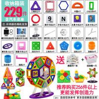 儿童磁性磁铁玩具磁力片积木1-2-3-6-7-8-10周岁男孩女孩拼装
