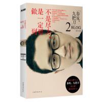 【正版二手书9成新左右】不是尽力,是要做到 九把刀 中国华侨出版社