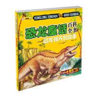 恐龙童话百科全书:恐龙祖先的故事 崔钟雷 9787531848622