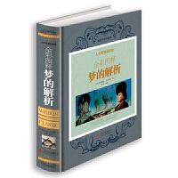 全彩图释梦的解析(精装珍藏版)弗洛伊德代表作品 世界外国哲学 全彩原版图书 畅销哲学和宗教 图文详解 实用心理学书籍