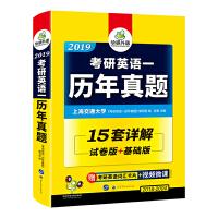 考研英语一历年真题 15套真题详解 2019 考研英语真题试卷版+基础版 赠词汇卡片 华研外语