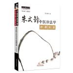 朱文峰中医诊法学讲课实录