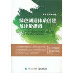 绿色制造体系创建及评价指南