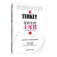 重新发现土耳其