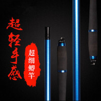 经典捕鲫蓝色鱼竿碳素超轻超硬台钓竿鲫鱼竿4.5 5.4米