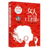 【正版二手书9成新左右】女人受益一生的口才课 戴尔・卡耐基 古吴轩出版社