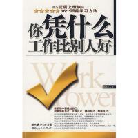 【二手书8成新】你凭什么工作比别人好―成为优质上班族36个职能学习方法 侯倩 湖北人民出版社