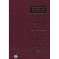【二手书8成新】中国国家标准汇编419(2009年制定(GB23529-23575 中国标准出版社 中国标准出版社