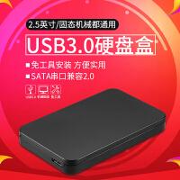 移动硬盘盒usb3.0外置2.5英寸笔记本ssd固态机械硬盘壳子sata