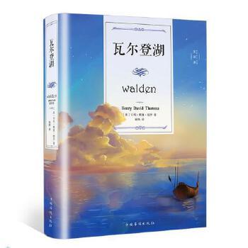 瓦尔登湖 世界文学名著 全译本分析生活 批判习俗 语出惊人 见解独到 发人深思 使我们的生活更充实更有意义 更趣味 瓦尔登湖 世界文学名著