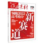 (期刊)作文素材高考版 2021年第9辑