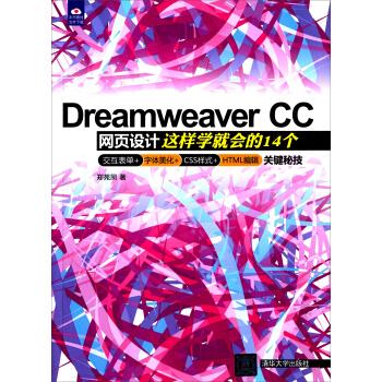 Dreamweaver CC网页设计:这样学就会的14个交互表单+字体美化+CSS样式+HTML编辑关键秘技 郑苑凤 9787302396543