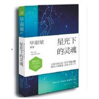 【正版二手书9成新左右】星光下的灵魂 毕淑敏 长江文艺出版社