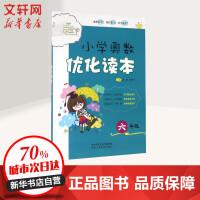 小学奥数优化读本6年级 蒋顺,李济元 主编