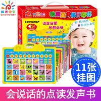 11张有声图书 儿童早教会发声音宝宝学拼音字母有声挂图 幼儿园看图学说话语言英语启蒙绘本0-1-2-3-6岁宝宝语音手