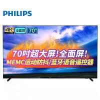 飞利浦(PHILIPS)70PUF7295/T3 70英寸全面屏 4K超高清 MEMC防抖 杜比全景声 智能网络电视