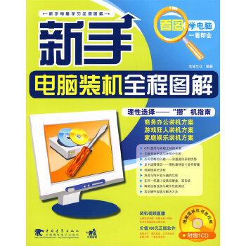 新手:电脑学习全程图解新手电脑装机全程图解