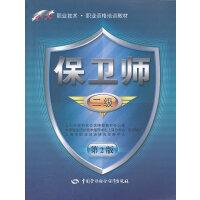 保卫师(二级)(第2版)――1+X职业技术・职业资格培训教材