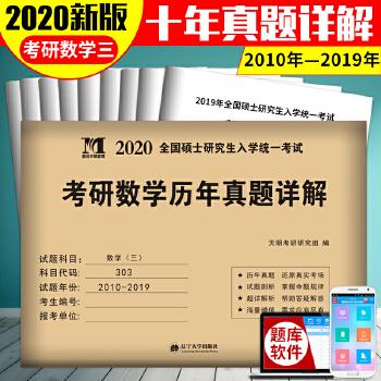 考研数学﹙三﹚2020历年真题详解(2010-2019十年真题)(赠:命题库)