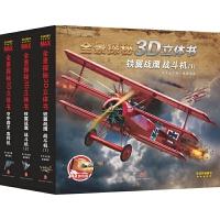 全景探秘3D立体书(全3册)