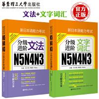 【速发】华东理工 新日本语能力考试N5N4N3分级进阶文法+文字词汇 2本套 日语考级语法 日语语法书 日语考试 许小