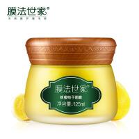 膜法世家蜂蜜柚子面膜(美白版)125G