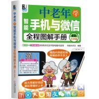 全彩大字版中老年学智能手机与微信全程图解手册父母使用微信教程的书籍零基础教老年人使用苹果手机安卓手机APP应用基础说明