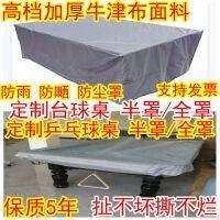 乒乓球桌防水罩台球桌罩防水防晒罩台球桌罩盖布桌乒乓球桌台防尘罩防雨罩