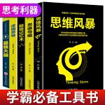 全5册图解思维导图+逻辑思考力+超级记忆术+最强大脑 思维风暴正版 形式逻辑思维训练书籍 大脑训练提升记忆简单的逻辑学