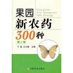 果园新农药300种(第2版)