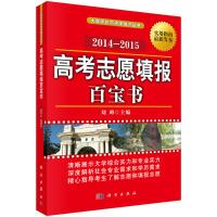 高考志愿填报百宝书 2014-2015