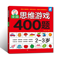 全脑思维游戏400题 2-3岁