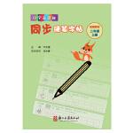 小学新课标同步硬笔字帖(二年级上)