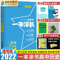 一本涂书高中历史 高一二三高考通用 2022版