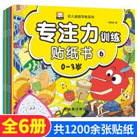 正版全套4册宝宝动脑找不同益智游戏书 3-4-5-6周岁儿童思维训练书籍 幼儿左右脑开发图画书宝宝逻辑智力早教启蒙找茬