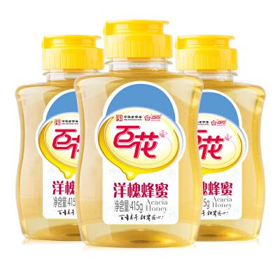 中华老字号 百花牌洋槐蜂蜜415g*3瓶 1245g 秦岭洋槐蜜 秦巴山区优质蜜源